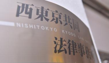 西東京共同法律事務所